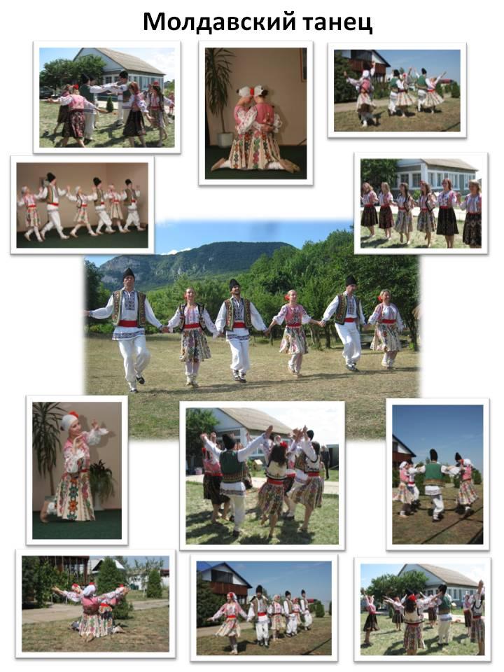 Танец Молдавский