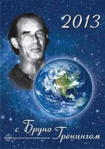 Календарь с Бруно Гренингом в 2013 году