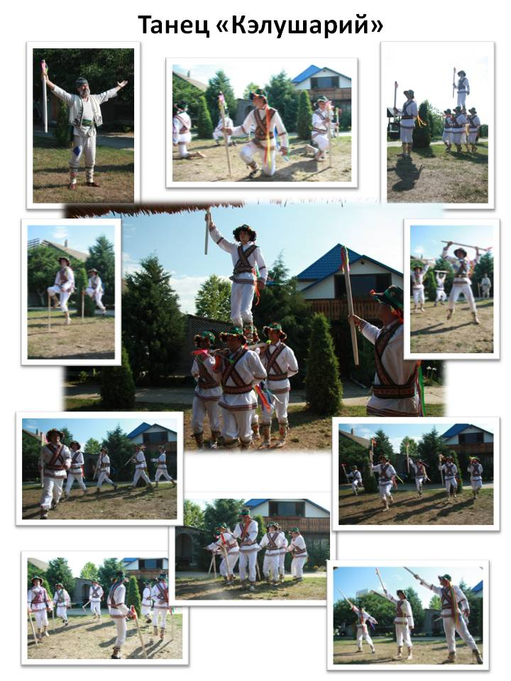 Танец «Кэлушарий»5
