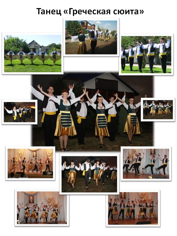 Танец Греческая сюита