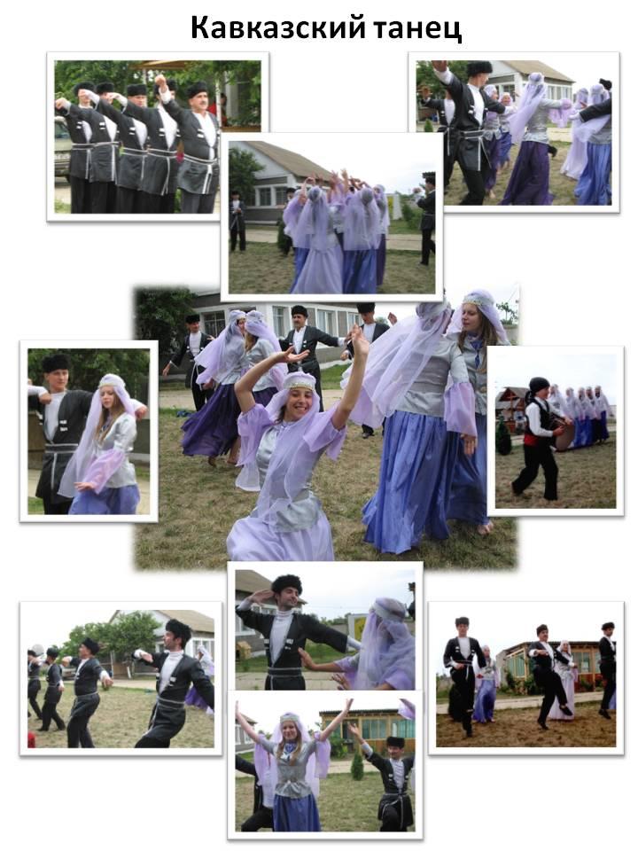 Танец Кавказский